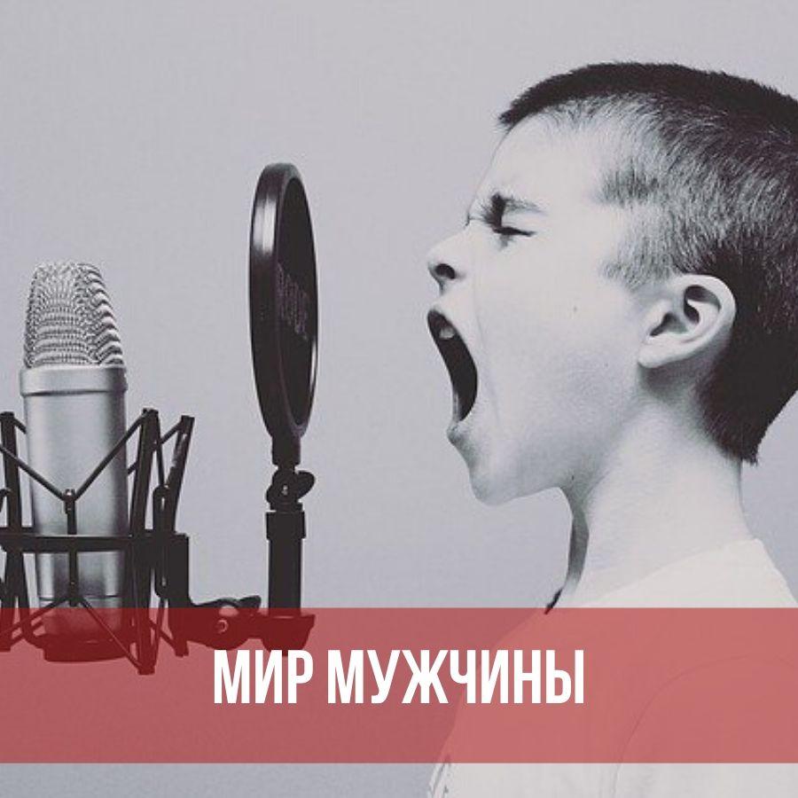 mir-muzhchiny