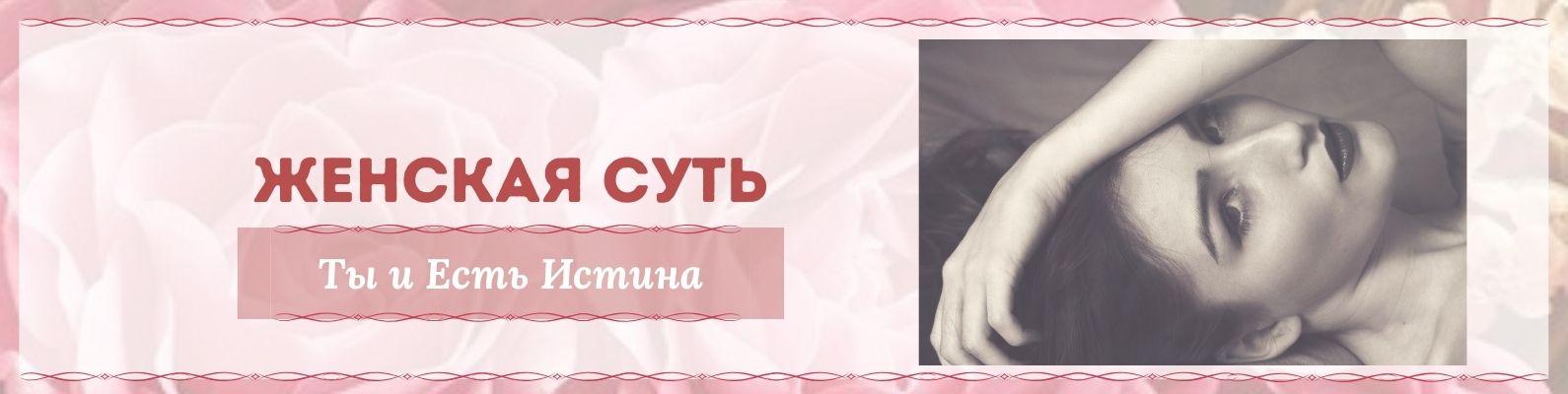 zhenskaya-sut